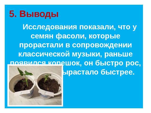 5. Выводы Исследования показали, что у семян фасоли, которые прорастали в со...