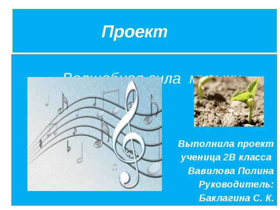 Проект Волшебная сила музыки Выполнила проект ученица 2В класса Вавилова Пол...