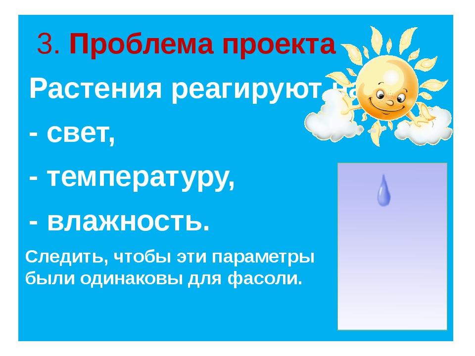 3. Проблема проекта Растения реагируют на: - свет, - температуру, - влажност...
