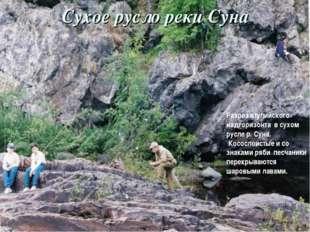 Сухое русло реки Суна Разрез ятулийского надгоризонта в сухом русле р. Суна.