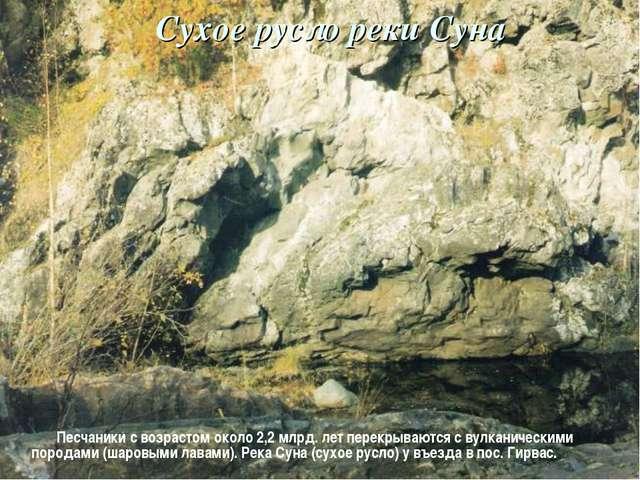 Сухое русло реки Суна Песчаники с возрастом около 2,2 млрд. лет перекрываются...