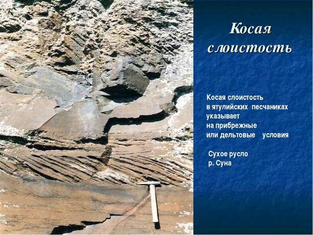 Косая слоистость Косая слоистость в ятулийских песчаниках указывает на прибре...