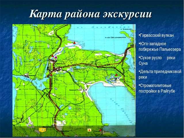 Карта района экскурсии Гирвасский вулкан Юго-западное побережье Пальеозера Су...