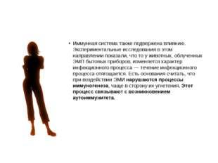 Иммунная система также подвержена влиянию. Экспериментальные исследования в э