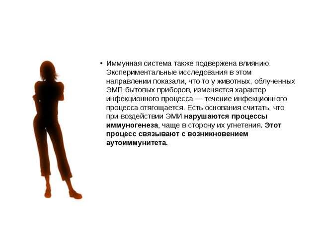 Иммунная система также подвержена влиянию. Экспериментальные исследования в э...