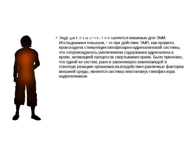 Эндокринная система тоже является мишенью для ЭМИ. Исследования показали, что...