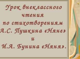 Yрок внеклассного чтения по стихотворениям А.С. Пушкина «Няне» и И.А. Бунина