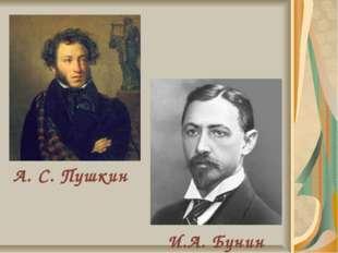А. С. Пушкин И.А. Бунин
