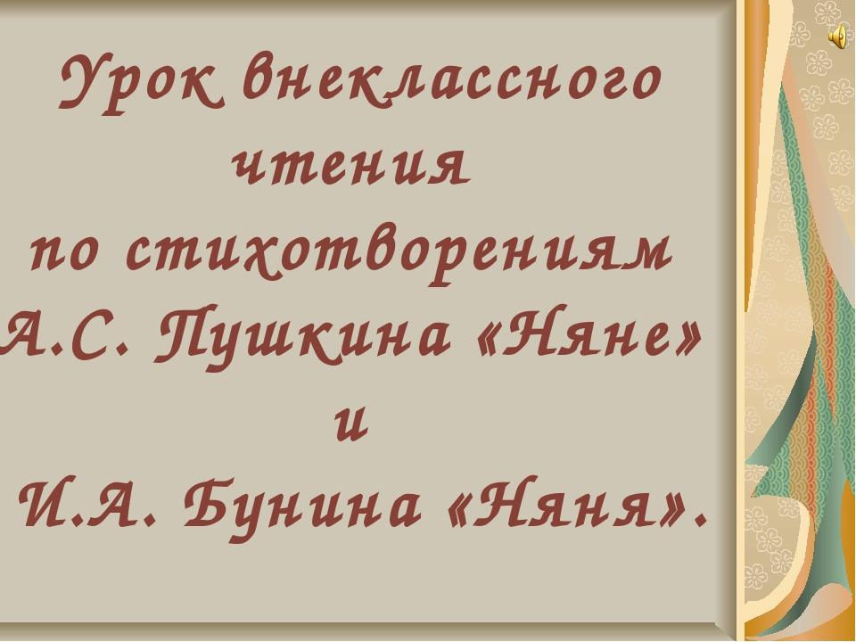 Yрок внеклассного чтения по стихотворениям А.С. Пушкина «Няне» и И.А. Бунина...