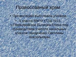 Православный храм Презентацию выполнила ученица 5 класса МКОУ СОШ №11 с.Перво