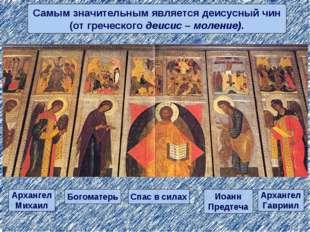 Самым значительным является деисусный чин (от греческого деисис – моление). Б