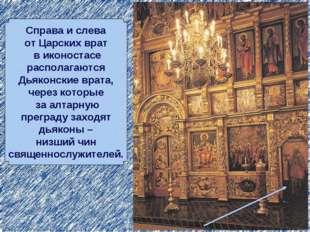 Справа и слева от Царских врат в иконостасе располагаются Дьяконские врата, ч