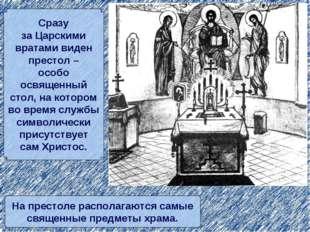 Сразу за Царскими вратами виден престол – особо освященный стол, на котором в