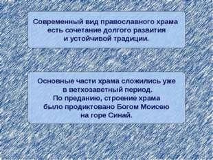Современный вид православного храма есть сочетание долгого развития и устойчи