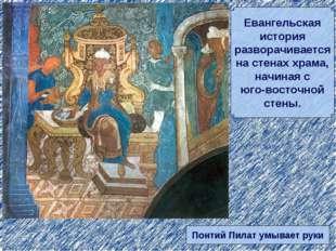 Евангельская история разворачивается на стенах храма, начиная с юго-восточной