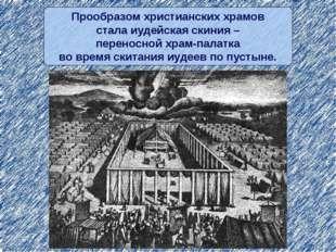 Прообразом христианских храмов стала иудейская скиния – переносной храм-палат