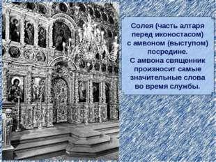 Солея (часть алтаря перед иконостасом) с амвоном (выступом) посредине. С амво