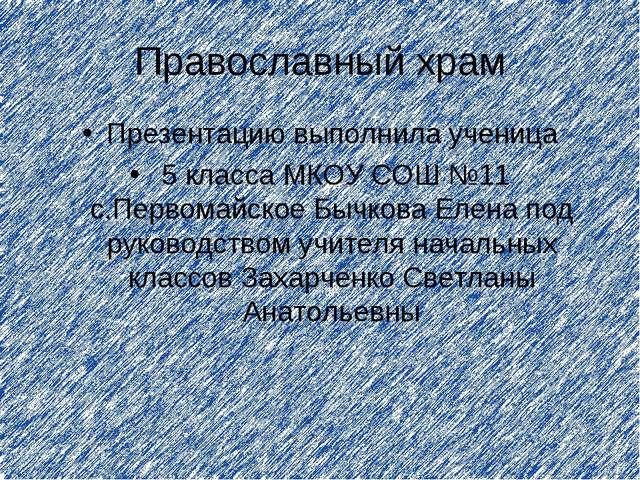 Православный храм Презентацию выполнила ученица 5 класса МКОУ СОШ №11 с.Перво...