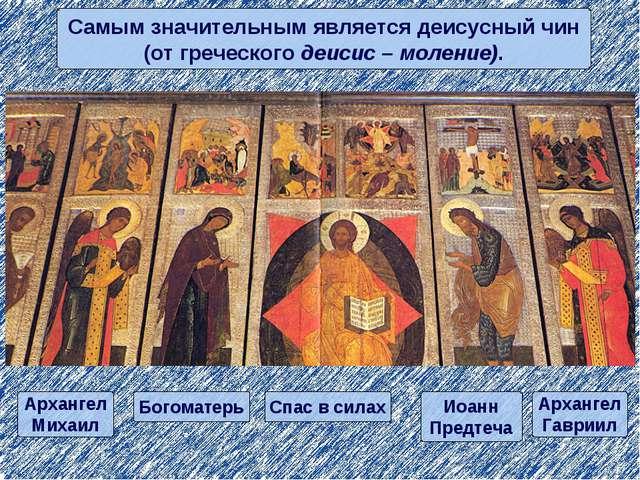 Самым значительным является деисусный чин (от греческого деисис – моление). Б...