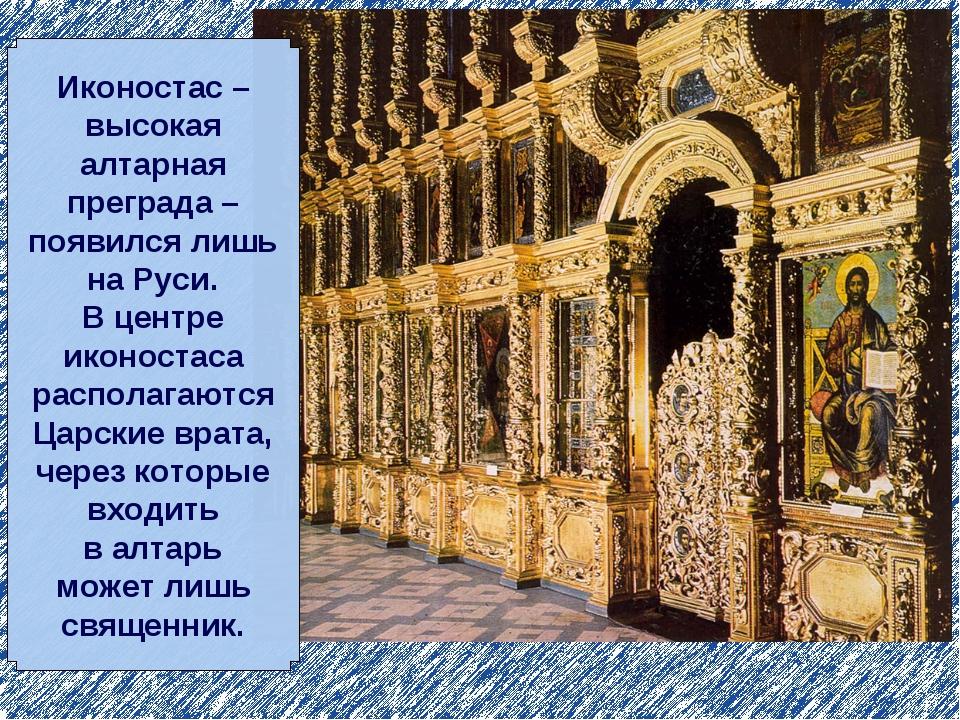 Иконостас – высокая алтарная преграда – появился лишь на Руси. В центре иконо...