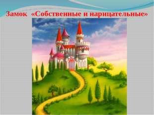 Замок «Собственные и нарицательные»