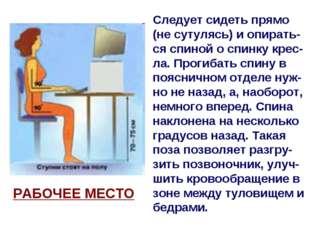 РАБОЧЕЕ МЕСТО Следует сидеть прямо (не сутулясь) и опирать-ся спиной о спинку