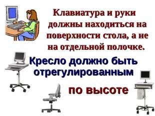 Клавиатура и руки должны находиться на поверхности стола, а не на отдельной п