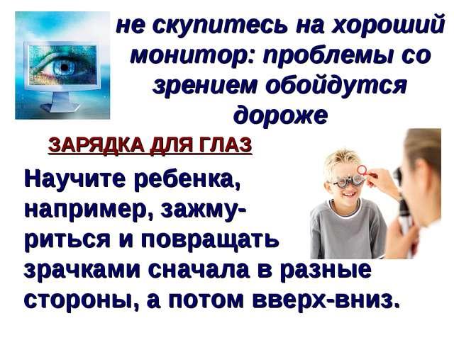не скупитесь на хороший монитор: проблемы со зрением обойдутся дороже ЗАРЯДКА...