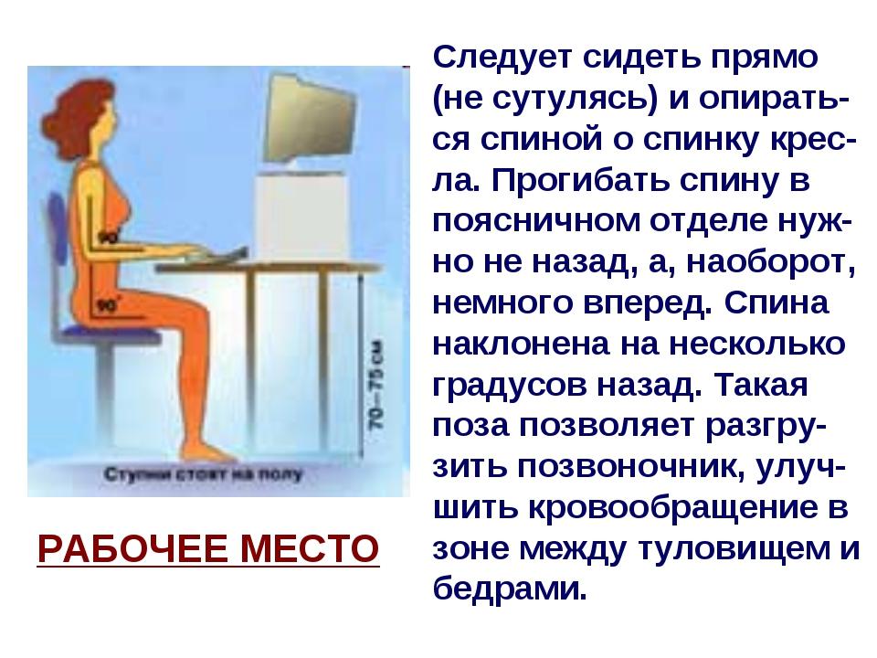 РАБОЧЕЕ МЕСТО Следует сидеть прямо (не сутулясь) и опирать-ся спиной о спинку...