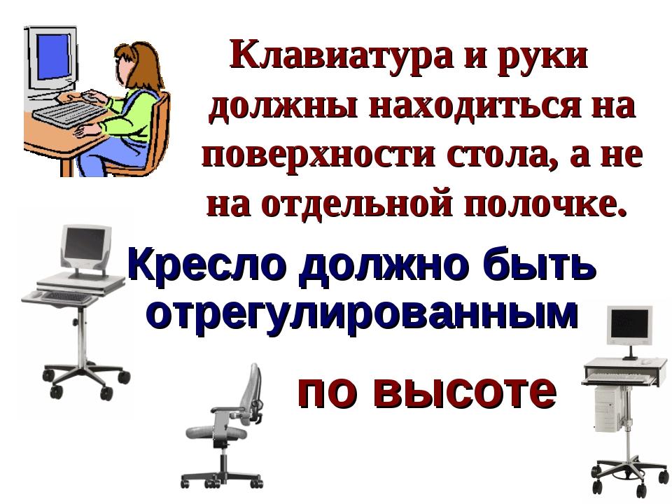 Клавиатура и руки должны находиться на поверхности стола, а не на отдельной п...