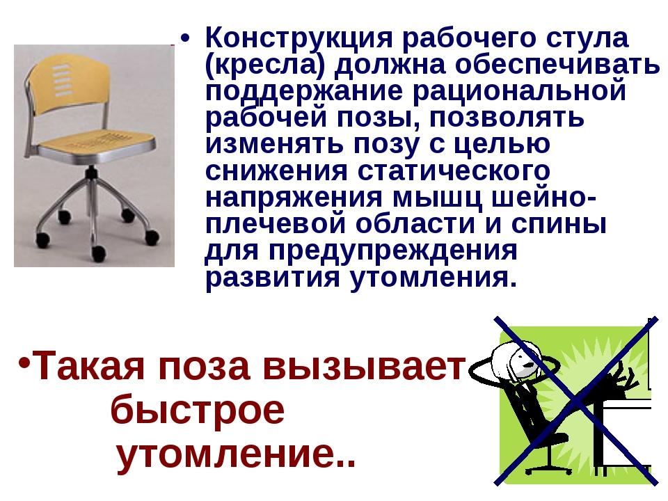 Конструкция рабочего стула (кресла) должна обеспечивать поддержание рациональ...