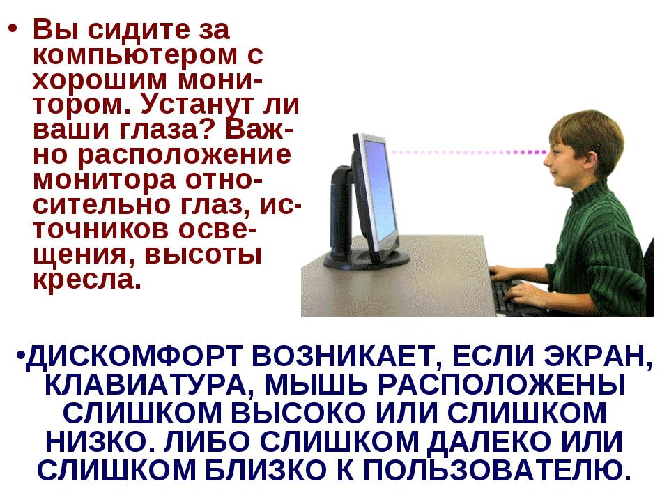 Вы сидите за компьютером с хорошим мони-тором. Устанут ли ваши глаза? Важ-но...