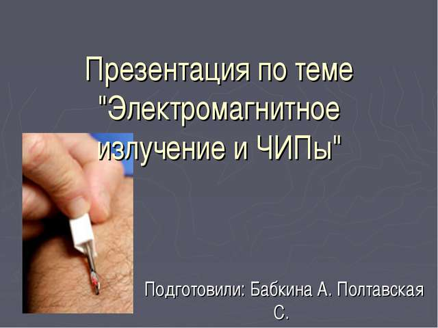 """Презентация по теме """"Электромагнитное излучение и ЧИПы"""" Подготовили: Бабкина..."""