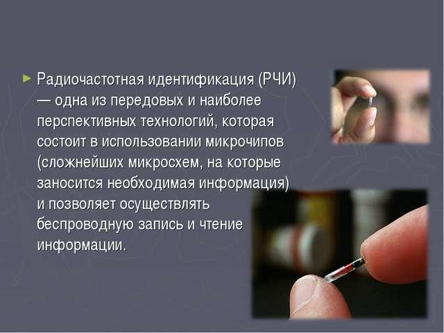 Радиочастотная идентификация (РЧИ) — одна из передовых и наиболее перспективн...