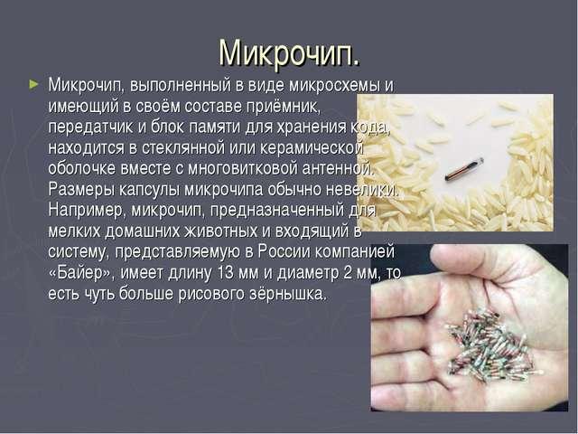 Микрочип. Микрочип, выполненный в виде микросхемы и имеющий в своём составе п...