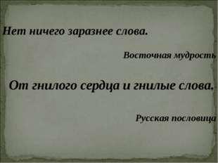 Нет ничего заразнее слова. Восточная мудрость От гнилого сердца и гнилые сло