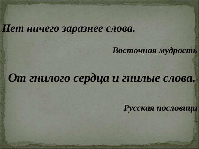 Нет ничего заразнее слова. Восточная мудрость От гнилого сердца и гнилые сло...