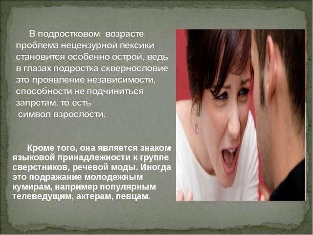 Кроме того, она является знаком языковой принадлежности к группе сверстников...