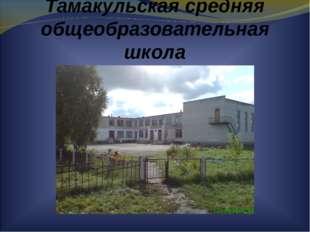 Тамакульская средняя общеобразовательная школа