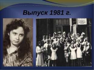 Выпуск 1981 г.