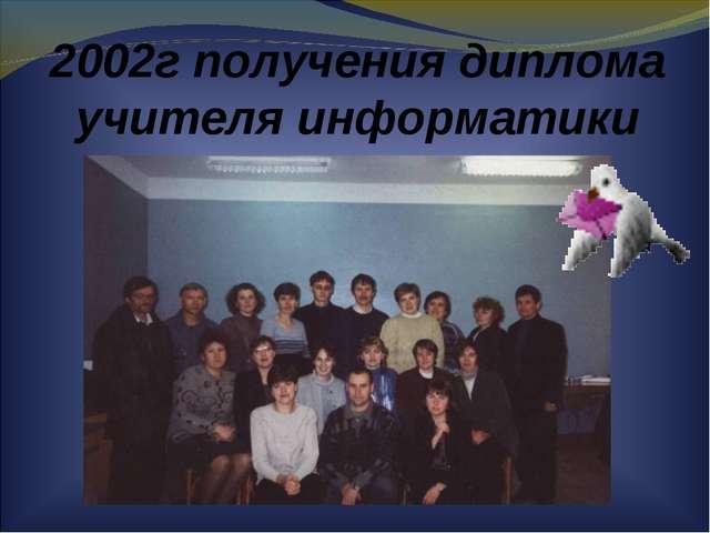 2002г получения диплома учителя информатики