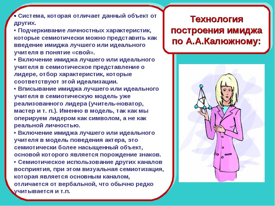 • Система, которая отличает данный объект от других. •Подчеркивание личност...