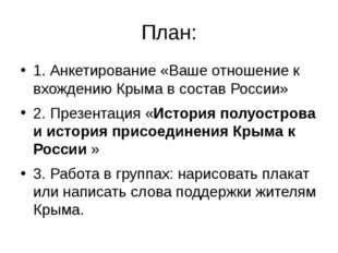 План: 1. Анкетирование «Ваше отношение к вхождению Крыма в состав России» 2.