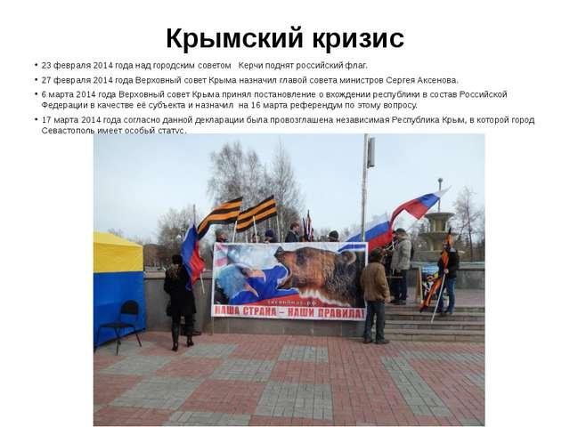 Крымский кризис 23 февраля 2014 года над городским советом Керчи поднят росси...