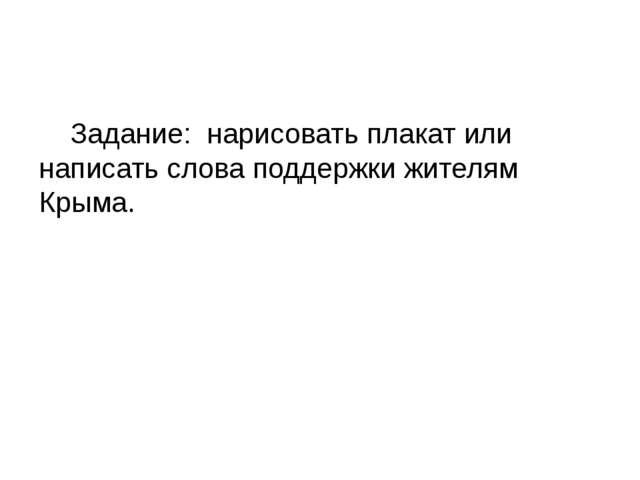 Задание: нарисовать плакат или написать слова поддержки жителям Крыма.