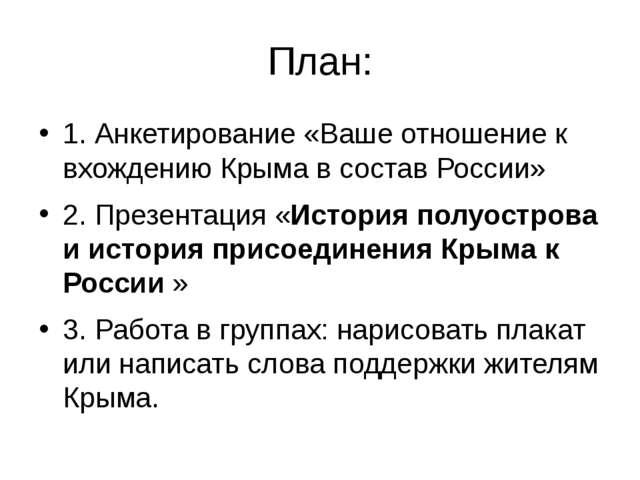 План: 1. Анкетирование «Ваше отношение к вхождению Крыма в состав России» 2....