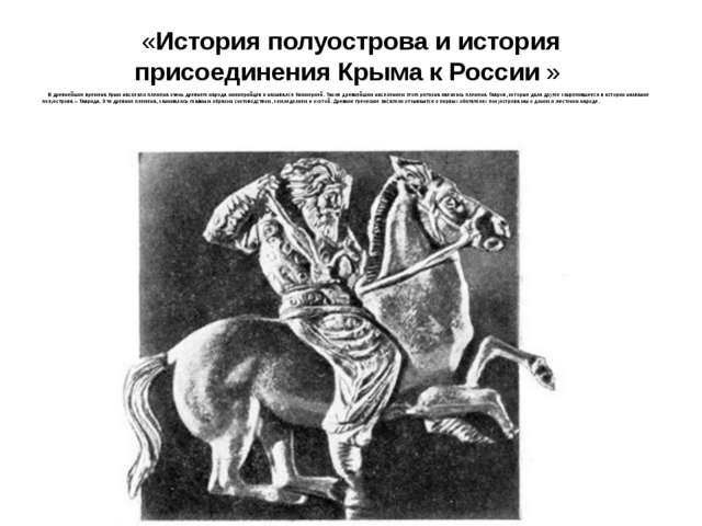 «История полуострова и история присоединения Крыма к России » В древнейшие...