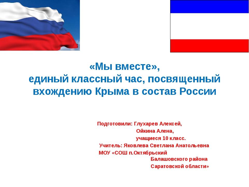 «Мы вместе», единый классный час, посвященный вхождению Крыма в состав России...