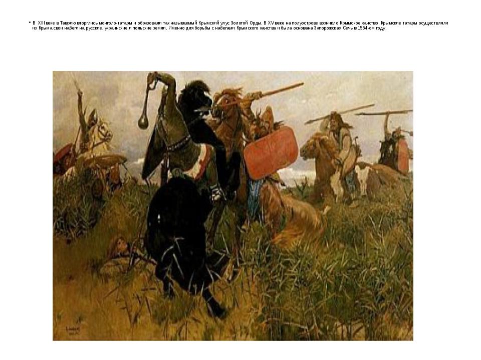 В XIII веке в Таврию вторглись монголо-татары и образовали так называемый Кр...