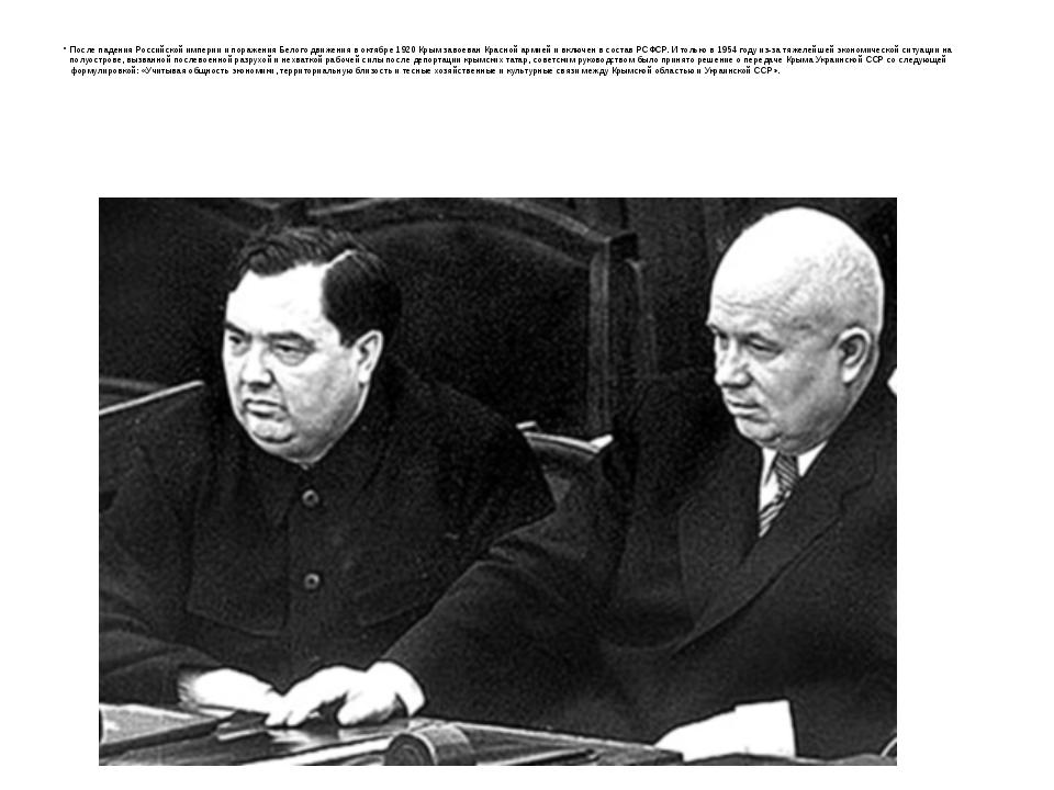 После падения Российской империи и поражения Белого движения в октябре 1920...